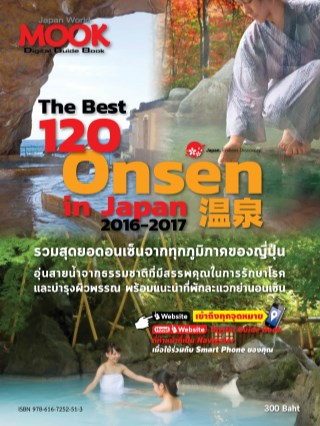หน้าปก-the-best-120-onsen-in-japan-ookbee