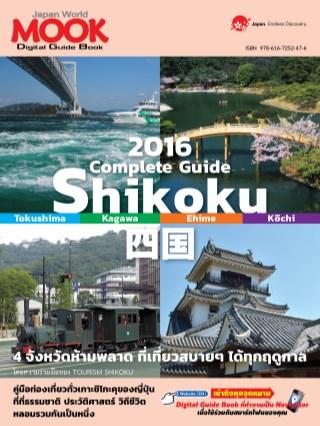 หน้าปก-complete-guide-shikoku-ookbee