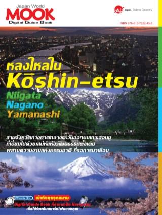 หน้าปก-หลงใหลใน-koshin-etsu-ookbee