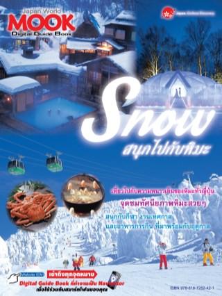 หน้าปก-snow-สนุกไปกับหิมะ-ookbee