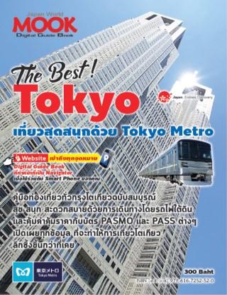 หน้าปก-the-best-tokyo-ookbee