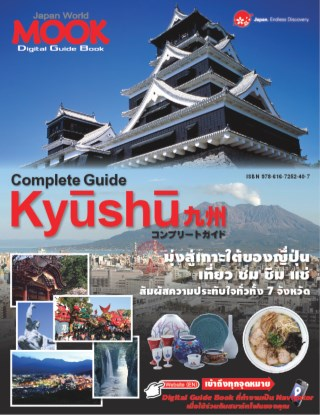 complete-guide-kyushu-หน้าปก-ookbee