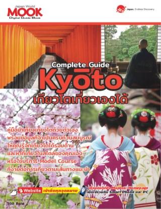 หน้าปก-kyoto-เกียวโตเที่ยวเองได้-ookbee