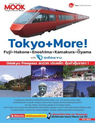 tokyomore-หน้าปก-ookbee