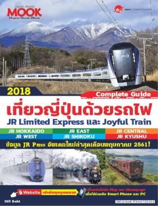 หน้าปก-เที่ยวญี่ปุ่นด้วยรถไฟ-2018-ookbee