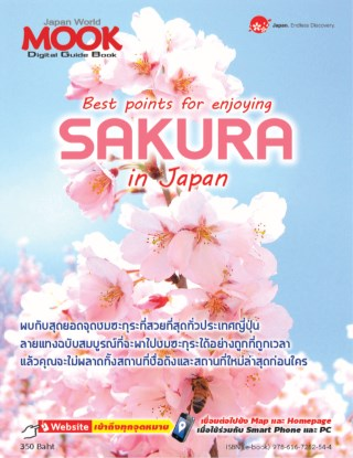best-point-for-enjoying-sakura-หน้าปก-ookbee