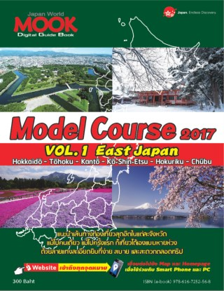 หน้าปก-model-course-2017-east-japan-ookbee