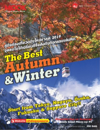 the-best-autumn-winter-หน้าปก-ookbee