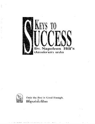 หน้าปก-key-to-success-หัวใจแห่งความสำเร็จ-ookbee