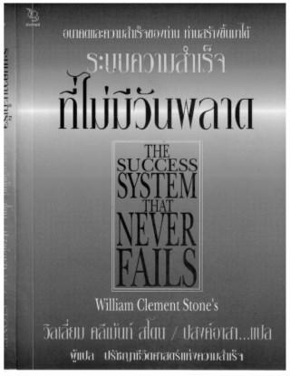 หน้าปก-the-system-that-you-never-fails-ระบบความสำเร็จที่ไม่มีวันพลาด-ookbee
