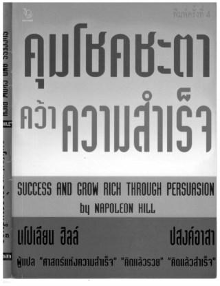 หน้าปก-success-and-grow-rich-thought-persuasion-คุมโชคชะตาคว้าความสำเร็จ-ookbee