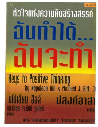 หน้าปก-key-to-positive-thinking-ฉันทำได้-ฉันจะทำ-ookbee