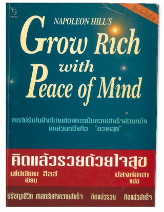 หน้าปก-grow-rich-with-peace-mind-คิดแล้วรวยด้วยใจสุข-ookbee