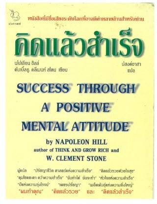 หน้าปก-sีuccess-though-a-positive-mental-attitude-คิดแล้วสำเร็จ-ookbee