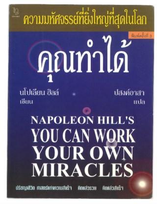หน้าปก-you-can-work-your-own-miracles-ความมหัศจรรย์ที่ยิ่งใหญ่ที่สุดในโลก-คุณทำได้-ookbee