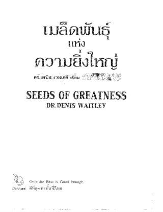 หน้าปก-seed-of-greatness-เมล็ดพันธุ์แห่งความยิ่งใหญ่-ookbee