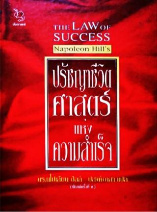 หน้าปก-ปรัชญาชีวิตศาสตร์แห่งความสำเร็จ-ookbee