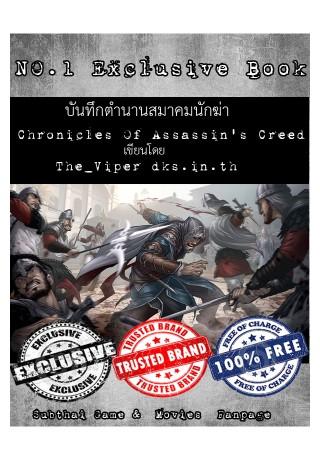 หน้าปก-exclusive-book-no1-บันทึกตำนานสมาคมนักฆ่า-chronicles-of-assassins-creed-ookbee