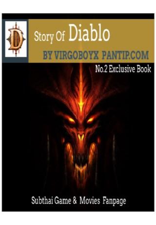 หน้าปก-exclusive-book-no2-story-of-diablo-เเก่นเเท้เเห่งเดียโบล-ookbee