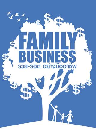 family-business-รวย-รอด-อย่างมืออาชีพ-หน้าปก-ookbee