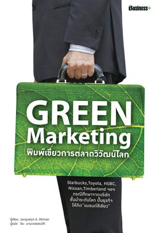 หน้าปก-green-marketing-พิมพ์เขียวการตลาดวิวัฒน์โลก-ookbee