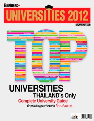 หน้าปก-universities-2012-ookbee