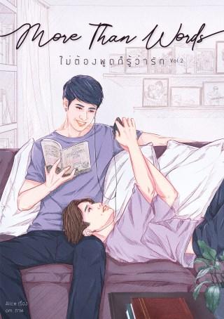 หน้าปก-more-than-words-ไม่ต้องพูดก็รู้ว่ารัก-เล่ม-2-ookbee