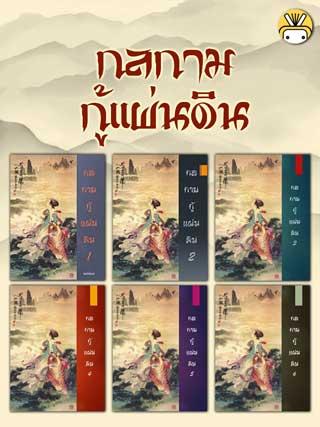 หน้าปก-e-book-set-ชุดกลกามกู้แผ่นดิน-เล่ม-1-6-ookbee
