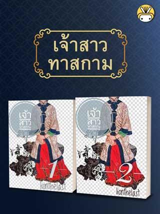 หน้าปก-e-book-set-ชุดเจ้าสาวทาสกาม-เล่ม-1-2-ookbee