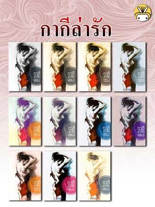 หน้าปก-e-book-set-ชุดกากีล่ารัก-เล่ม-1-11-ookbee