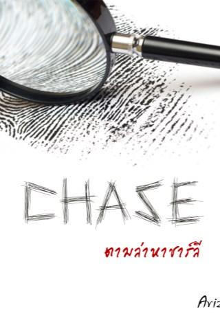 หน้าปก-chase-ตามล่าหาชาร์ลี-ookbee