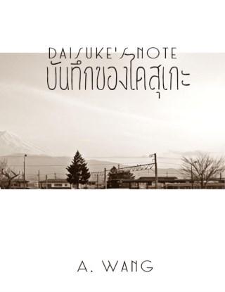 หน้าปก-daisukes-note-บันทึกของไดสุเกะ-ookbee