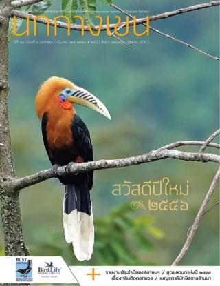 หน้าปก-วารสารสมาคมอนุรักษ์นกและธรรมชาติแห่งประเทศไทย-ฉบับที่-1-ookbee