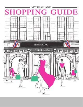 หน้าปก-my-thailand-shopping-guide-ookbee
