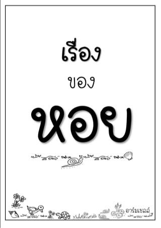 หน้าปก-เรื่องของหอย-ookbee