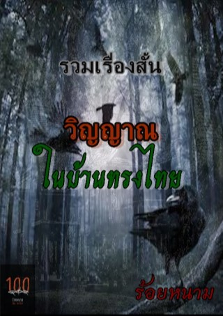หน้าปก-วิญญาณในบ้านทรงไทย-ookbee