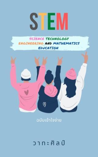 หน้าปก-stem-education-ookbee