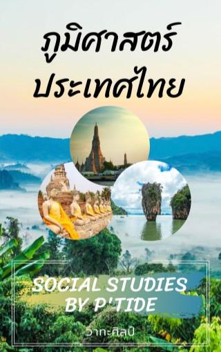 ภูมิศาสตร์ประเทศไทย-หน้าปก-ookbee