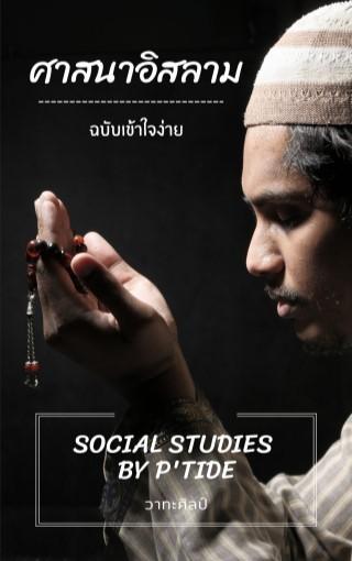 หน้าปก-ศาสนาอิสลาม-ookbee