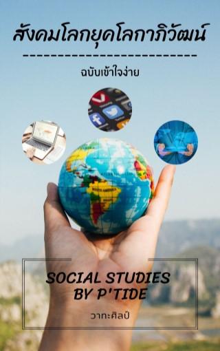 สังคมโลกยุคโลกาภิวัฒน์-หน้าปก-ookbee