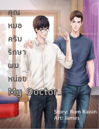 หน้าปก-my-doctor-คุณหมอครับ-รักษาผมหน่อย-ookbee