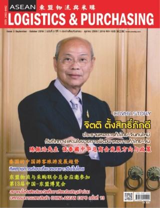 หน้าปก-asean-logistics-purchasing-issn-3-ookbee