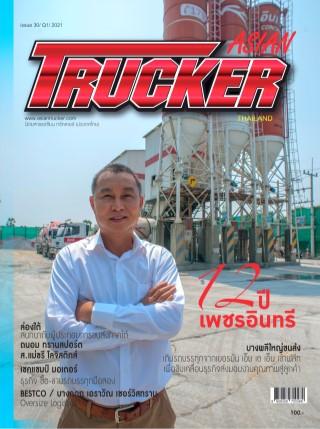 Asian-Trucker-หน้าปก-ookbee