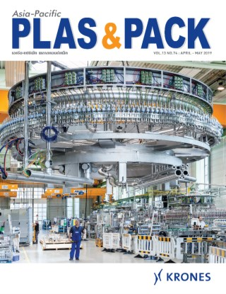 หน้าปก-asia-pacific-plas-pack-april-may-ookbee