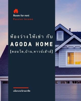 หน้าปก-ห้องว่างให้เช่า-กับ-agoda-home-จากประสบการณ์จริง-ookbee