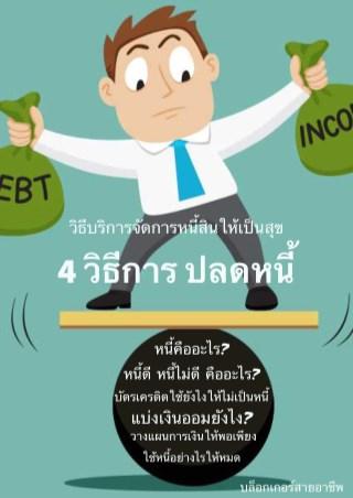 หน้าปก-วิธีการบริหารจัดการหนี้สินให้เป็นสุข-กับ-4-วิธีการปลดหนี้-ookbee
