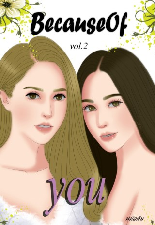 หน้าปก-because-of-vol2-ookbee