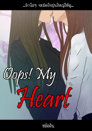 หน้าปก-oops-my-heart-ookbee