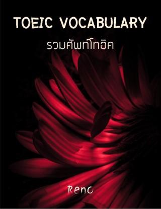 หน้าปก-รวมศัพท์โทอิค-toeic-vocabulary-ookbee