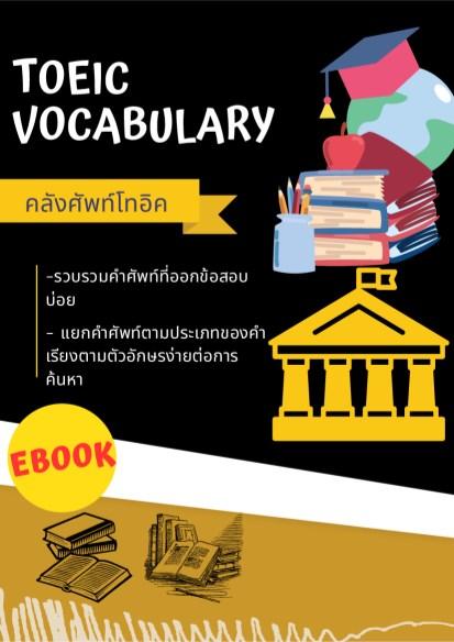 หน้าปก-คลังศัพท์โทอิค-toeic-vocabulary-ookbee